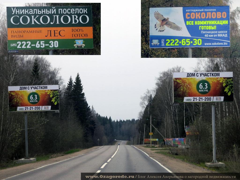 Поселок Соколово ГудВуд