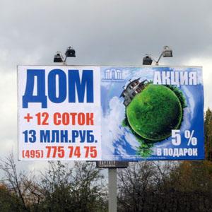 Реклама Пятницкое шоссе