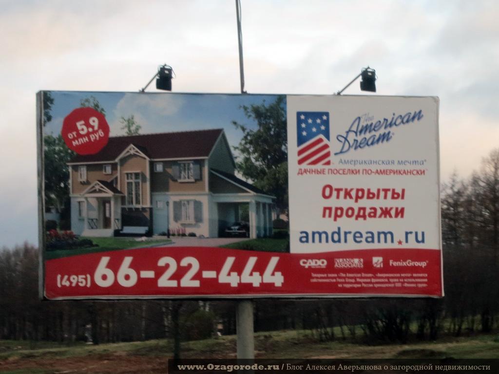 Americn Dream