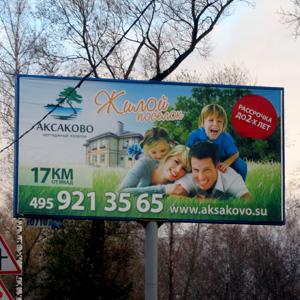 Naruzhnaya reklama dmitrovskoe shosse