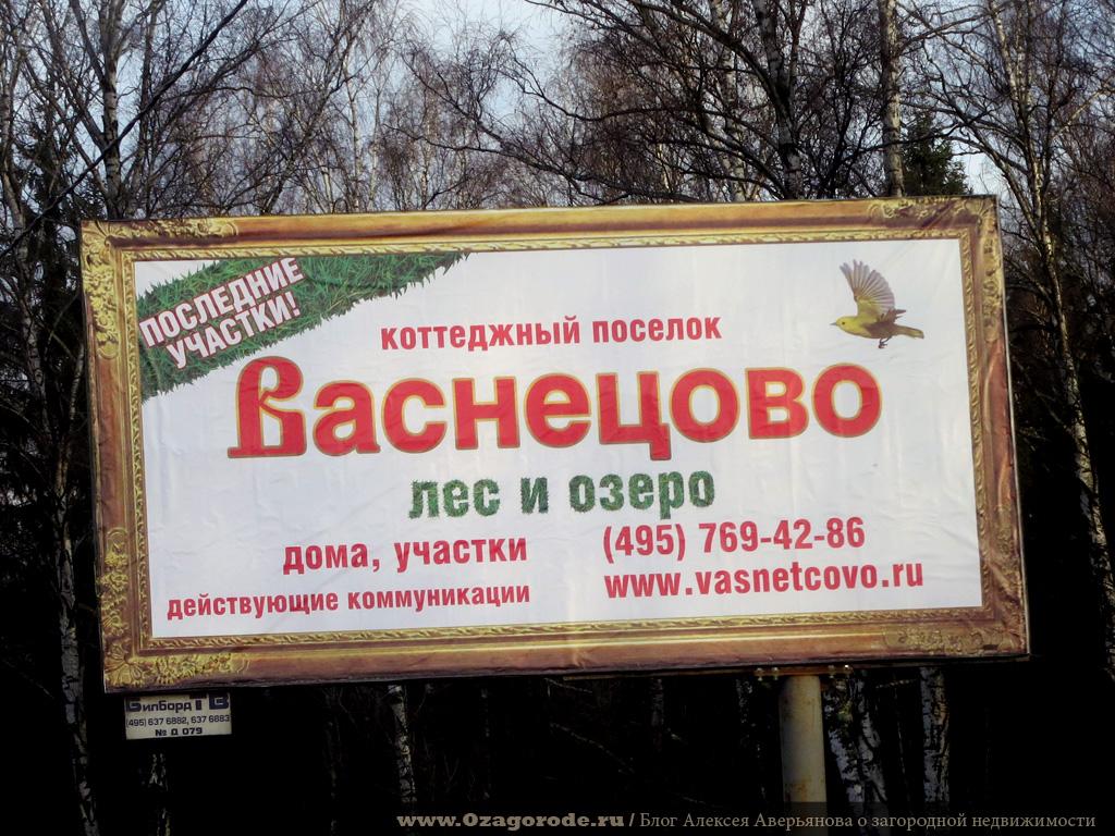 Коттеджный поселок Васнецово.