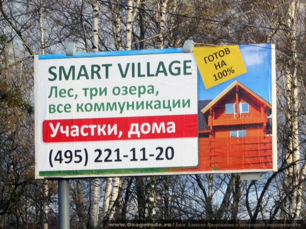 Готовый на 100% поселок Smart Village.