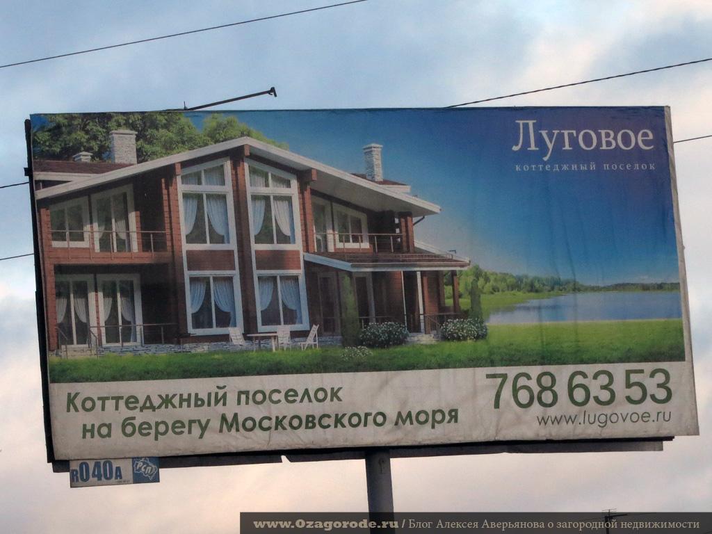 Коттеджный поселок Луговое.