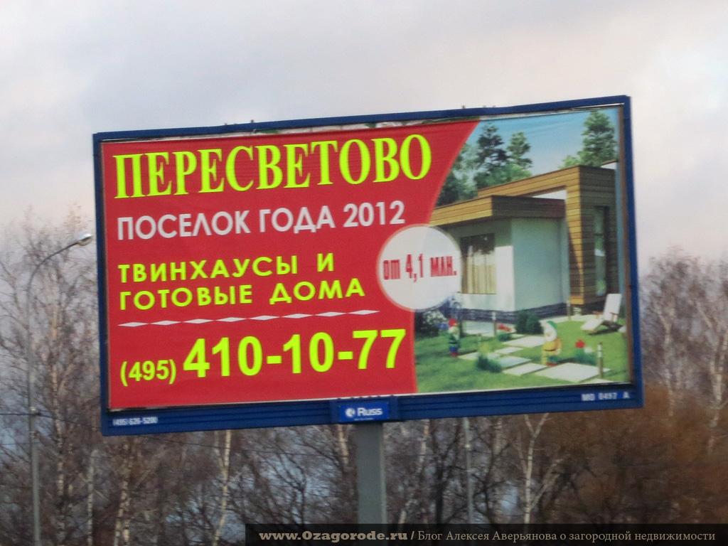 Поселок года 2012 - Пересветово.