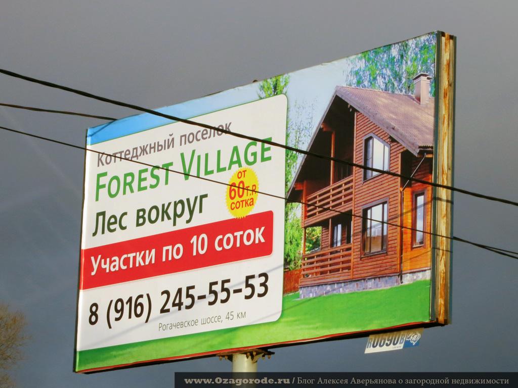 Коттеджный поселок Forest Village