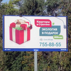 00 Podarki_gorodskaya_nedvijimost