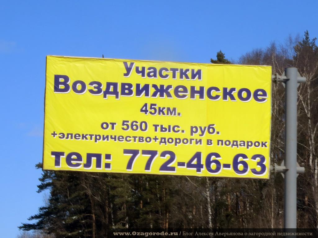 06 poselok_vozdvizhenskoe