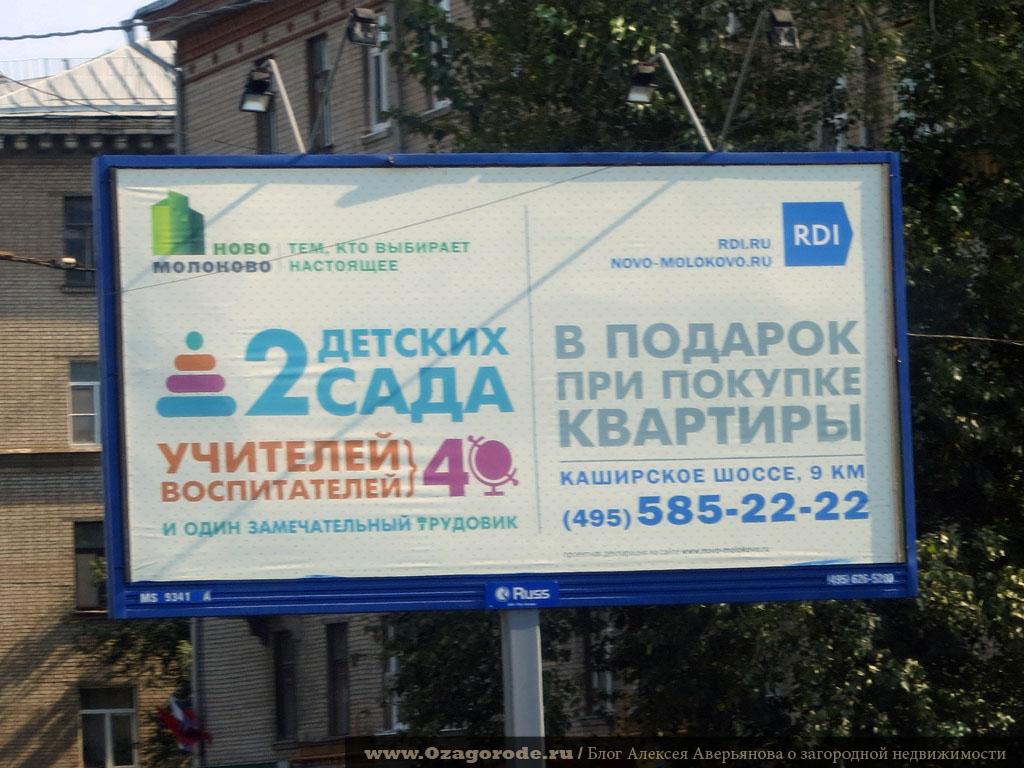 11 Novomolokovo_detskiy_sad