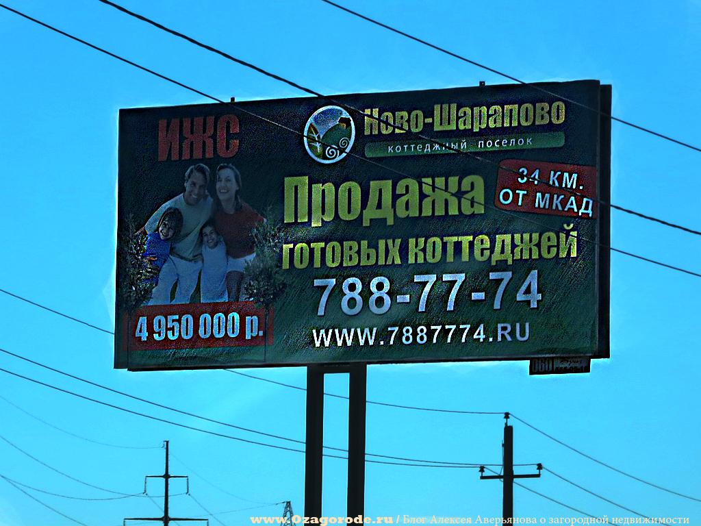 Poselok NovoSharapovo