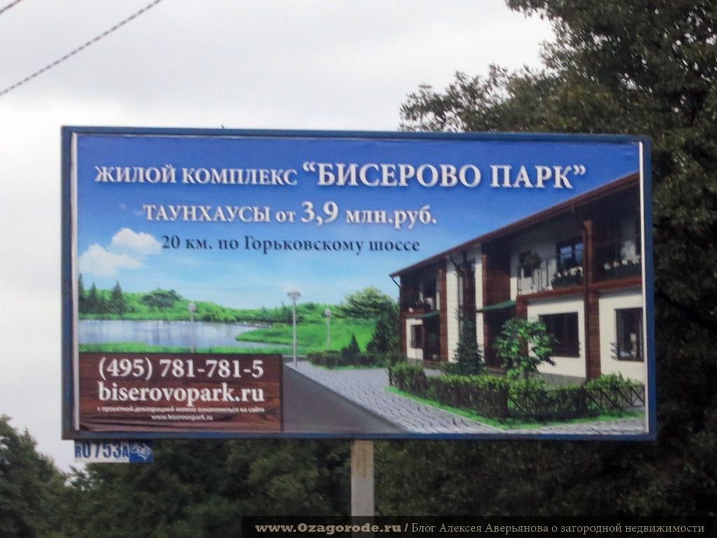 biserovo park