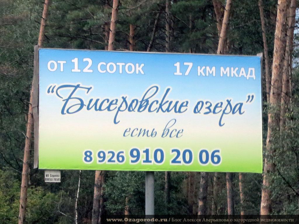 biserovskie ozera