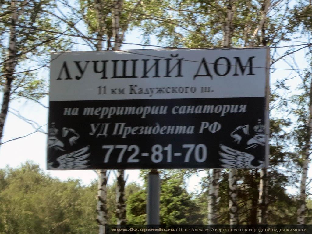 dom_sanatoriy_uprav_delami