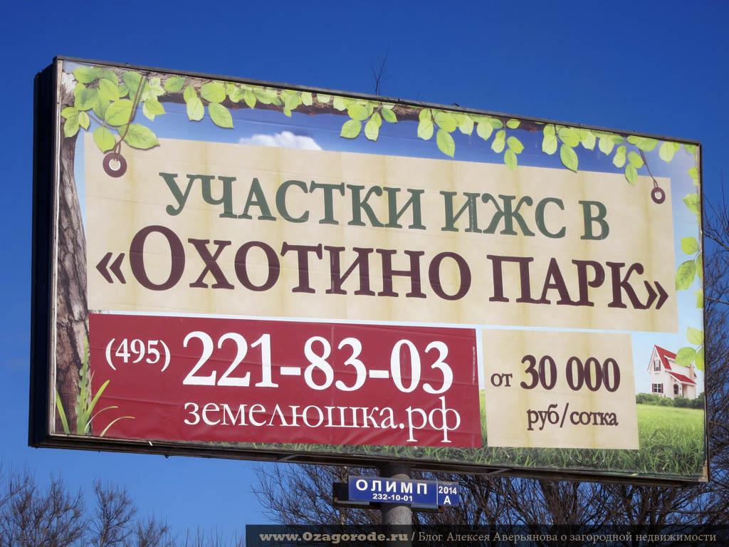 ohotino_park