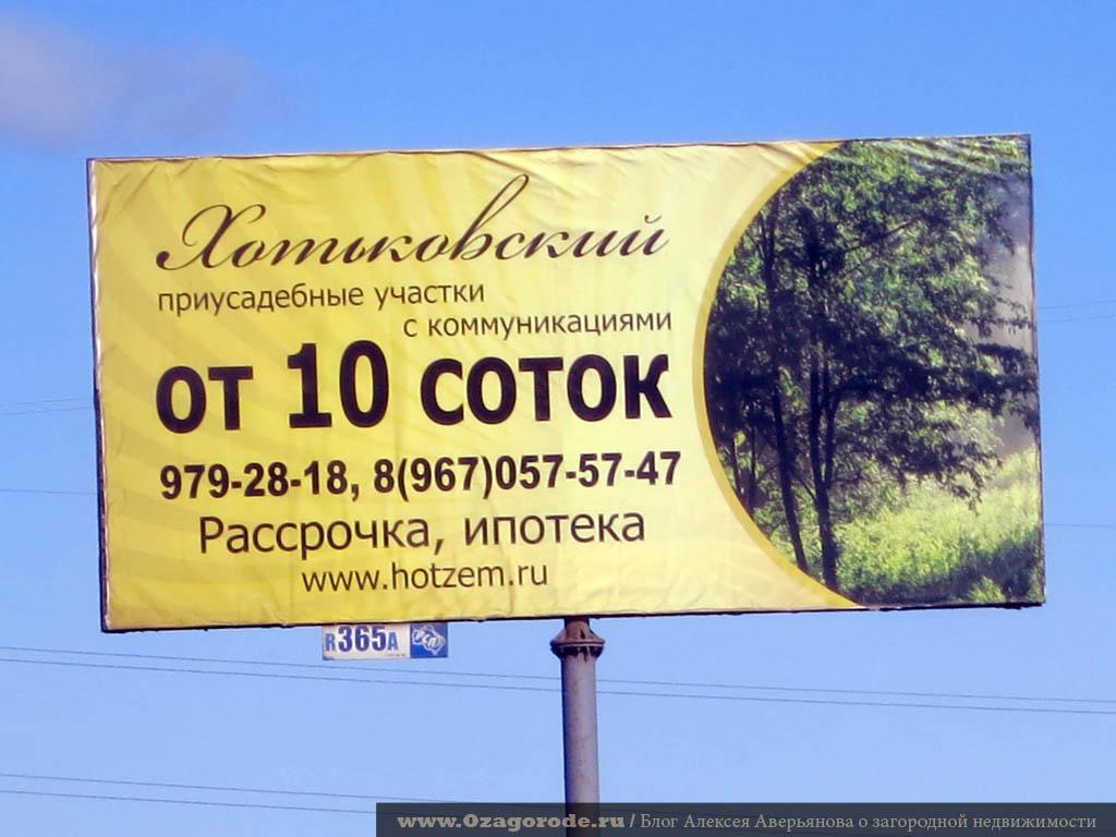 poselok_hotkovskiy