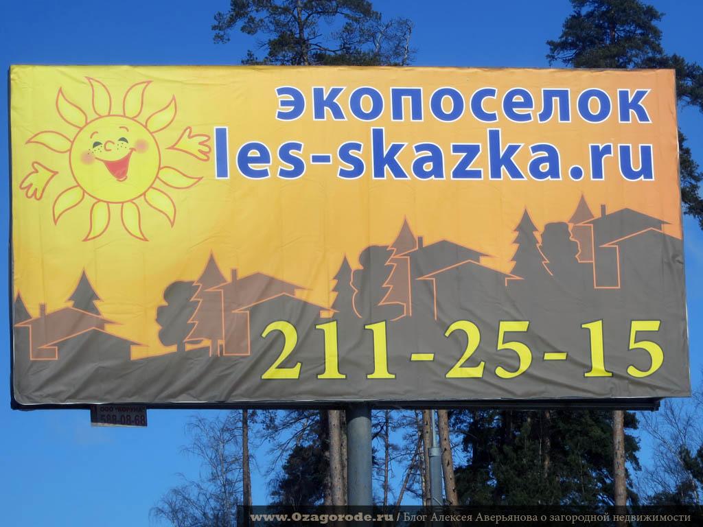 poselok_lesnaya_skazka