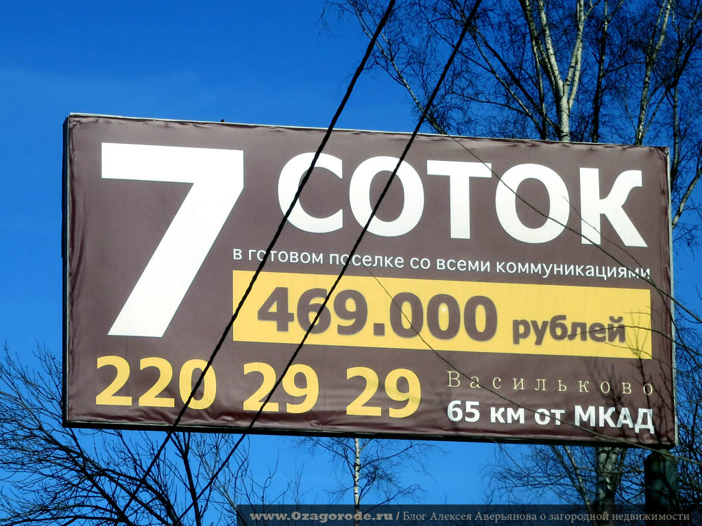 poselok_vasilkovo