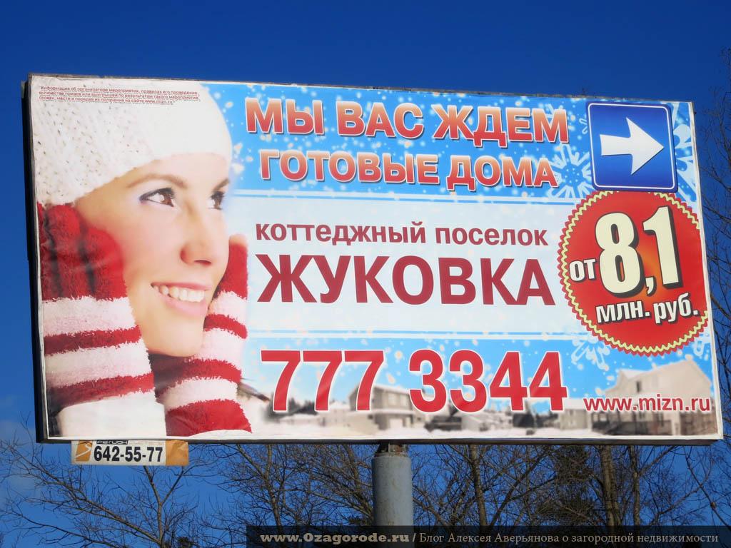 poselok_zhukovka
