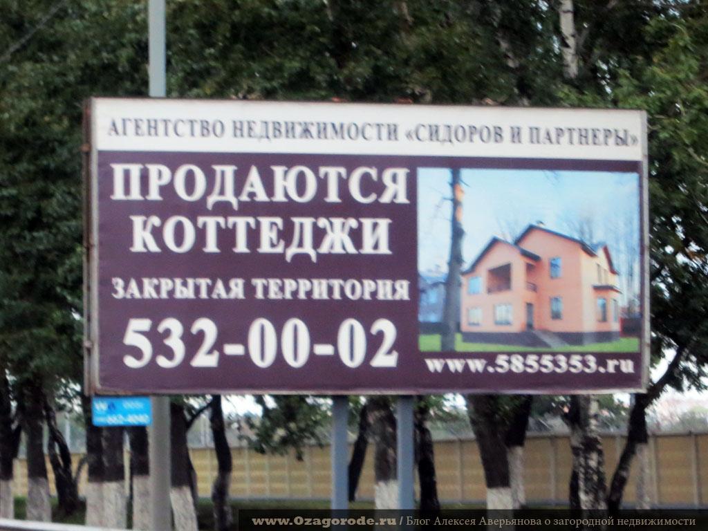 prodayutsya kottedji