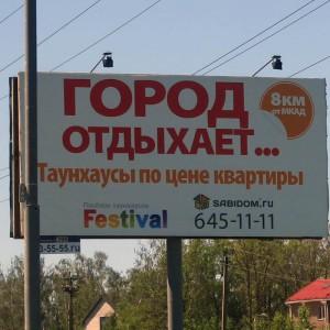 Реклама Таунхаусов