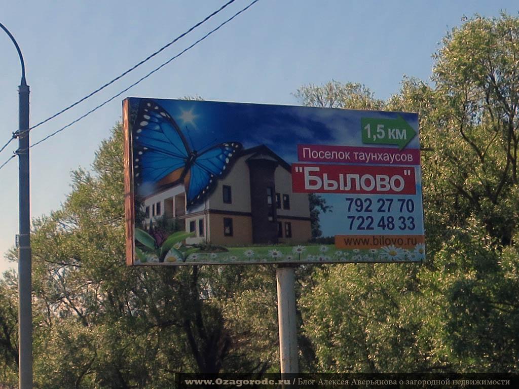 Таунхаусы Былово.