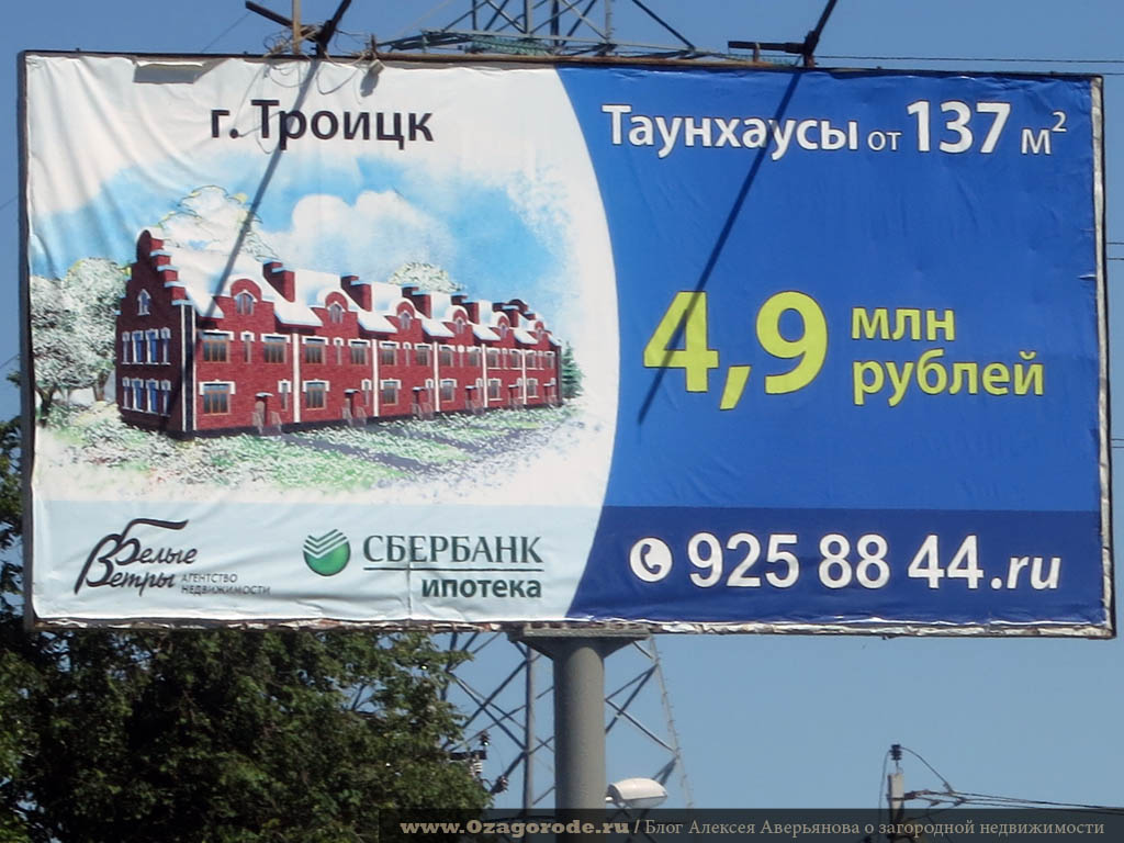 Таунхаусы в г. Троицк.