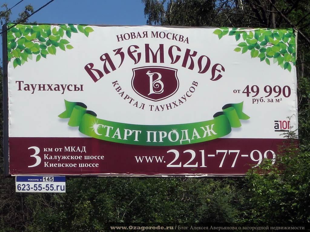 Квартал таунхаусов Вяземское.