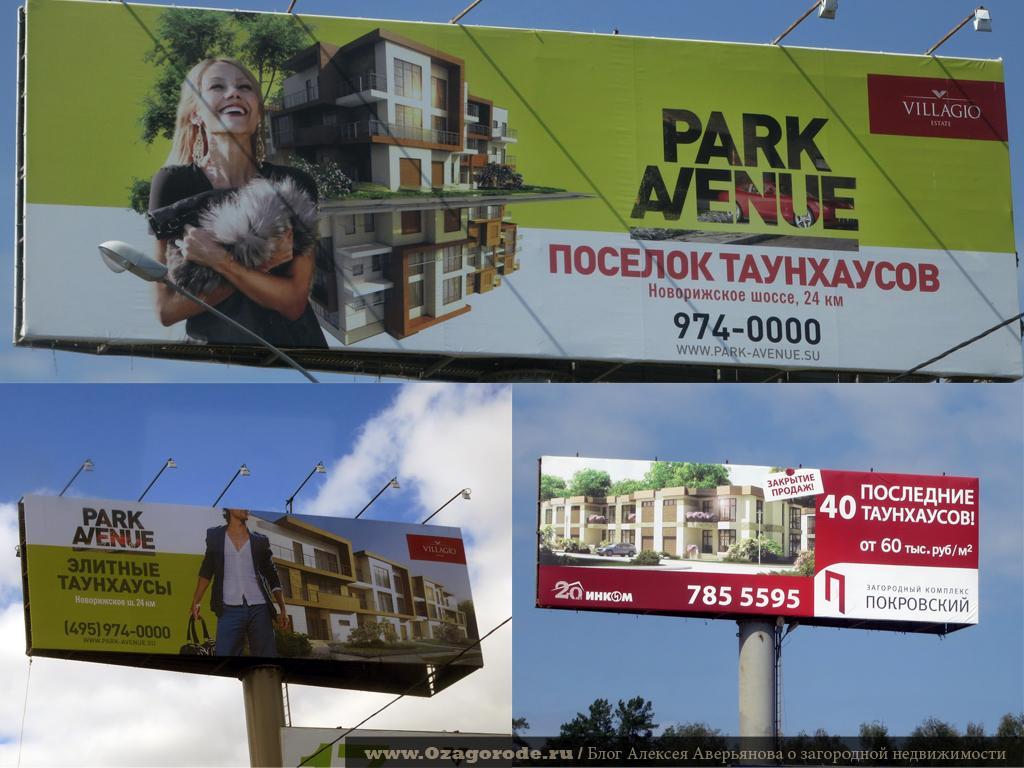 14 park_avenue_pokrovskiy