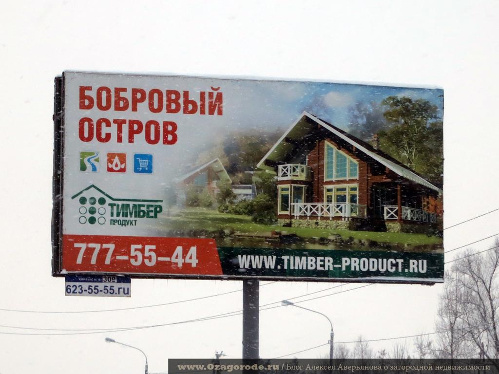 Bobroviy Ostrov