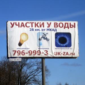 Piktogrammy v naruzhnoy reklame