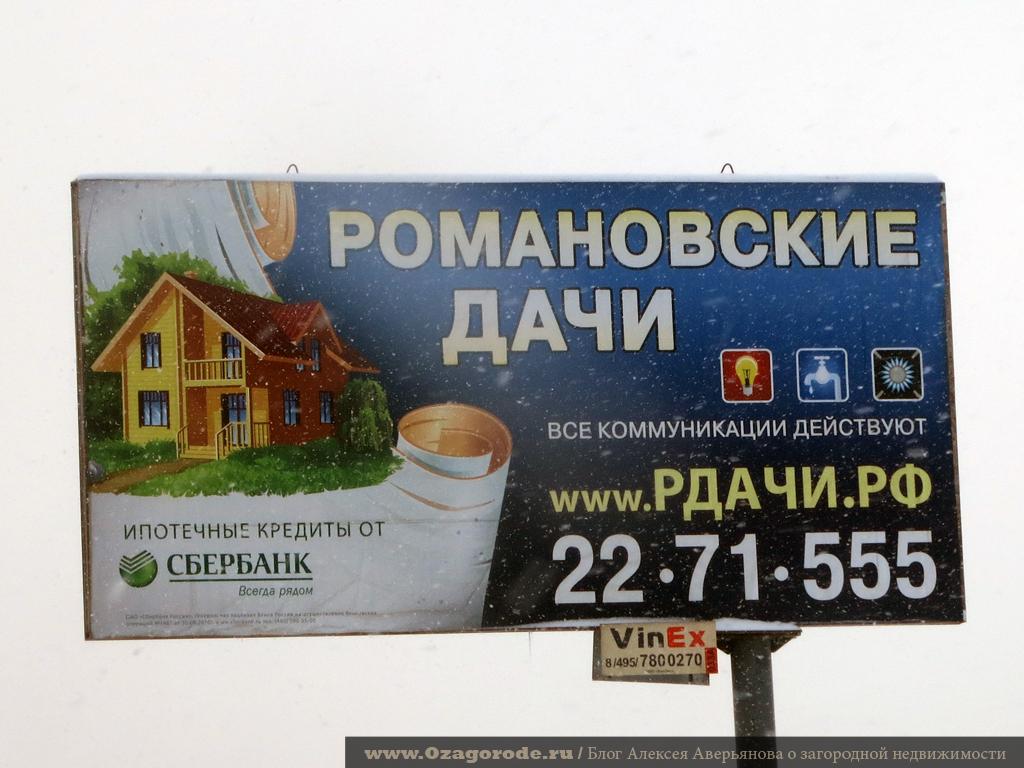 Romanovskie Dachi