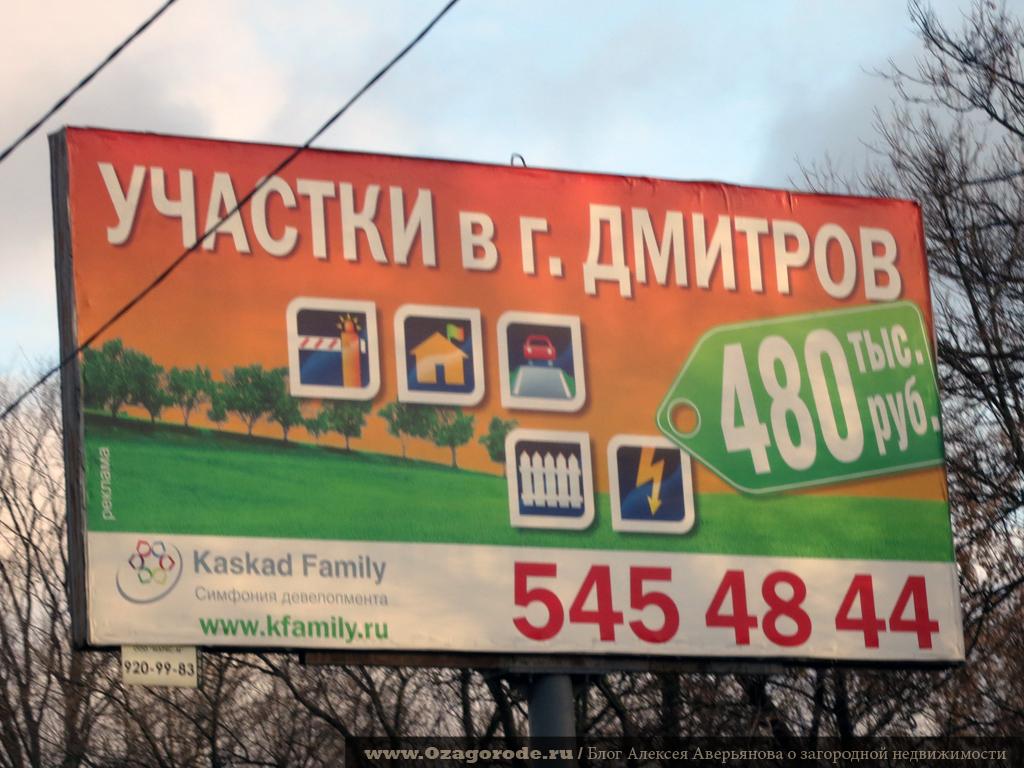 uchastki_v_Dmitrove