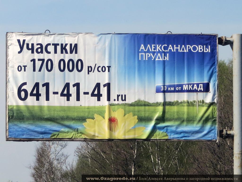 03 Aleksandrovy prudy 2