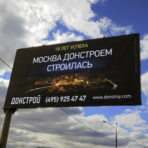 01 Reklama_Donstroya