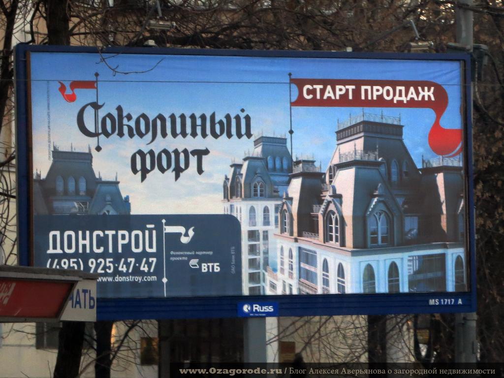 09 Sokolinyi fort reklama donstroy