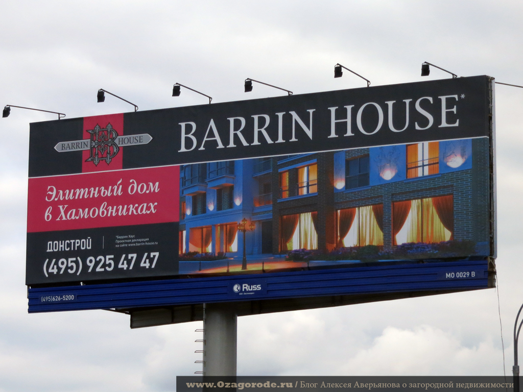 13 Barrin house Donstroy