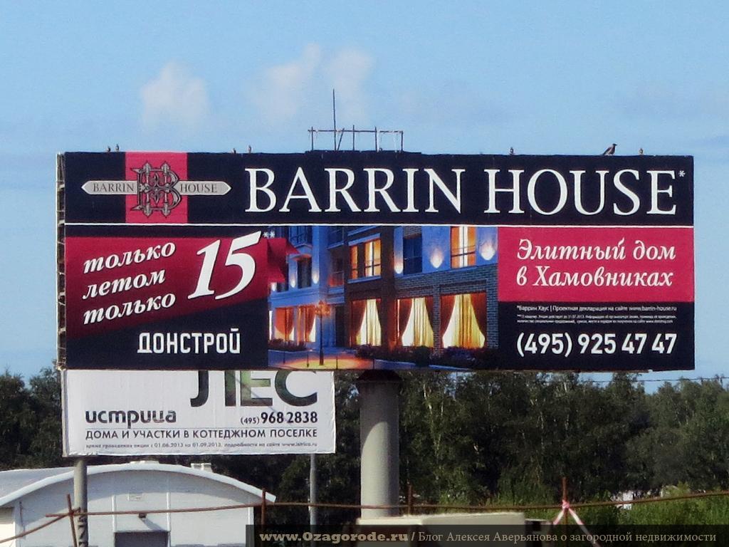 14 Reklama Barrin House