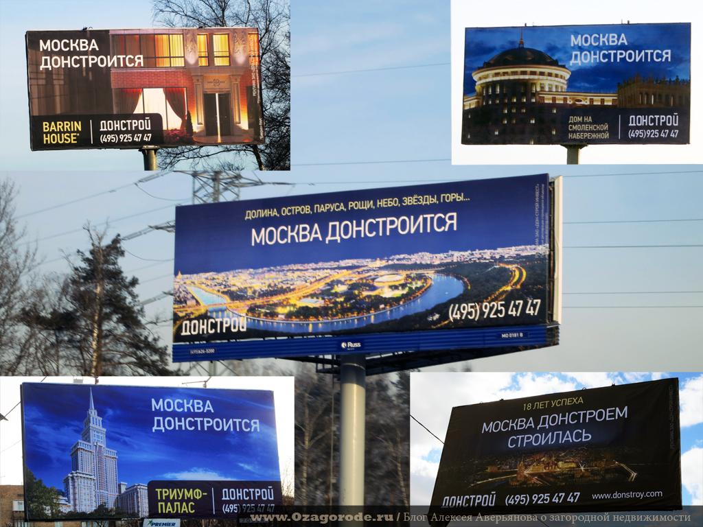 15 Moskva donstroitsya Reklamnaya kampaniya