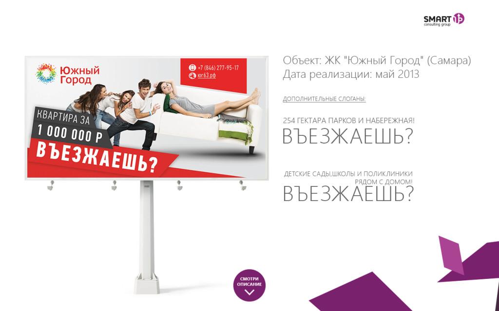 09 SmartUP-CG_slogan_ideya