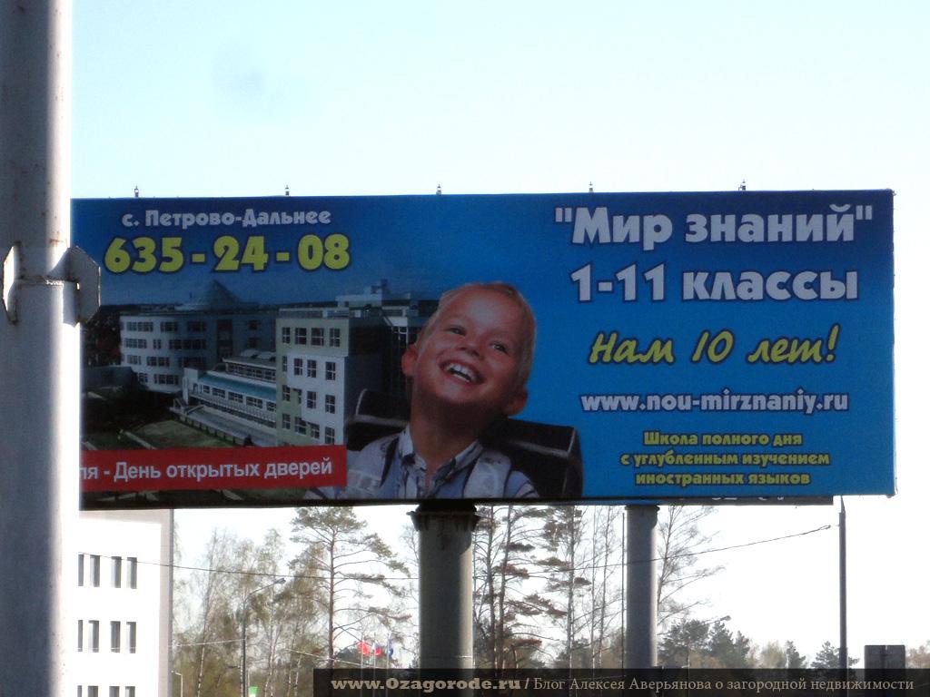 Mir_Znaniy Petrovo Dalnee