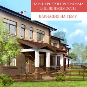 Партнерская программа недвижимость