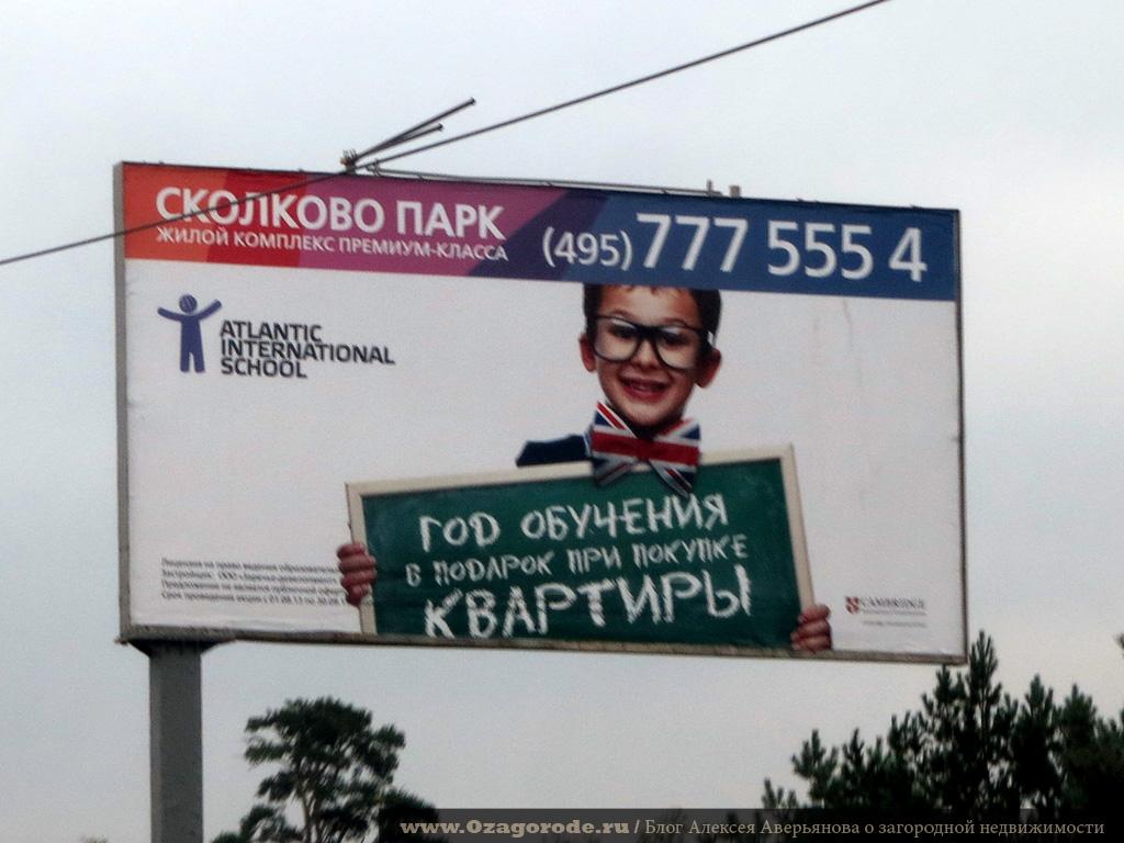 Школа Skolkovo park