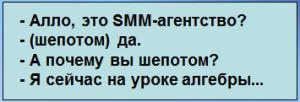SMM-agentstvo