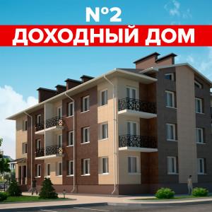 dohodnyi_dom