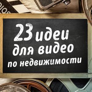 23-ideas
